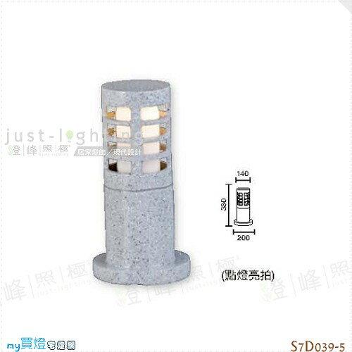 【景觀步道燈】E27 單燈。樹脂 玻璃纖維 PC罩 高38cm※【燈峰照極my買燈】#S7D039-5