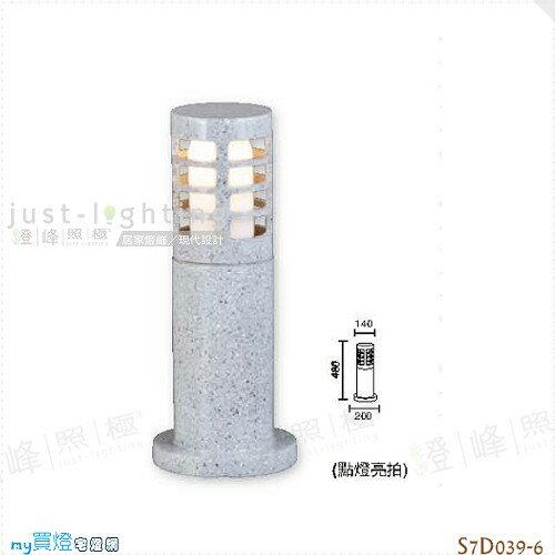 【景觀步道燈】E27 單燈。樹脂 玻璃纖維 PC罩 高48cm※【燈峰照極my買燈】#S7D039-6