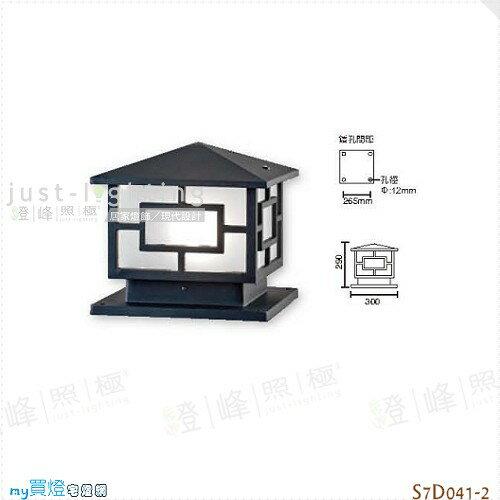 【柱上燈】E27 單燈。壓鑄鋁 砂黑烤漆 玻璃 高29cm※【燈峰照極my買燈】#S7D041-2