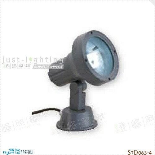 【照樹燈】PAR 單燈。高壓鑄鋁 玻璃 直徑16cm※【燈峰照極my買燈】#S7D063-4
