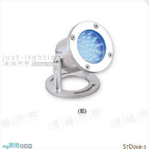 【LED水池燈】LED 12V X36。不鏽鋼 藍 直徑9cm※【燈峰照極my買燈】#S7D068-3