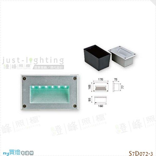 【LED階梯燈】LED 綠光。壓鑄鋁 寬17cm※【燈峰照極my買燈】#S7D072-3