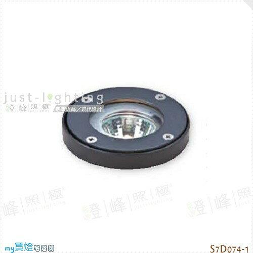 【地底燈】石英燈杯 單燈。鋁 直徑9cm※【燈峰照極my買燈】#S7D074-1