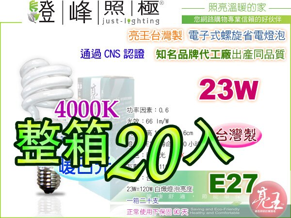 【亮王台灣製】燈泡 E27.23W/110V 4000K暖白光 電子式螺旋省電燈泡 台灣製 整箱免運【燈峰照極】