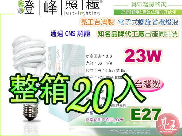 【亮王台灣製】燈泡 E27.23W/110V螺旋省電燈泡 台製 可混搭色 整箱免運【燈峰照極my買燈】