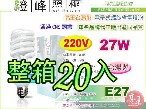 【亮王台灣製】燈泡 E27.27W/220V螺旋省電燈泡 高功率 台灣製 可混燈色 整箱免運【燈峰照極】