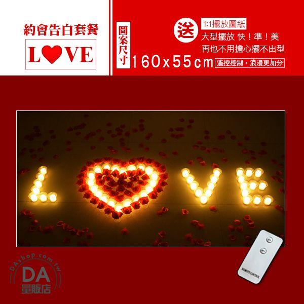 《DA量販店》遙控 LED 電子 蠟燭燈 約會 告白 套餐 LOVE 附擺放圖 送遙控器(84-0083)