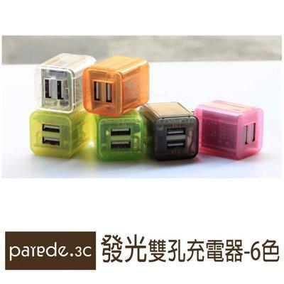 透明發光雙孔充電器  雙USB孔 2A 1A AC轉USB充電器  通用 AC旅充頭【Parade.3C派瑞德】