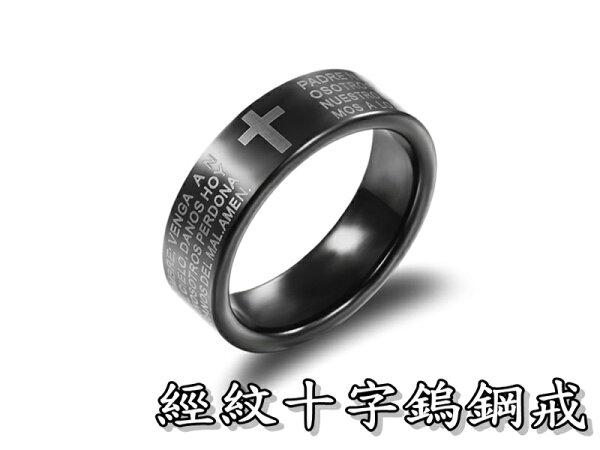 《316小舖》【C366】(頂級鎢鋼戒指-經紋十字鎢鋼戒-單件價 /求婚戒指/穿搭配件/節日送禮首選/十字架戒指)