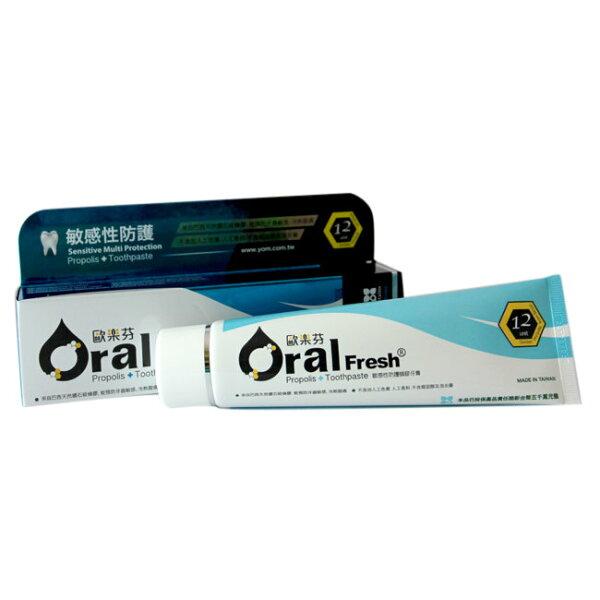 天然保健【Oral Fresh 敏感性防護蜂膠牙膏 120g】【貨號M0030】巴西蜂膠 天然成分 無害口腔 品牌授權