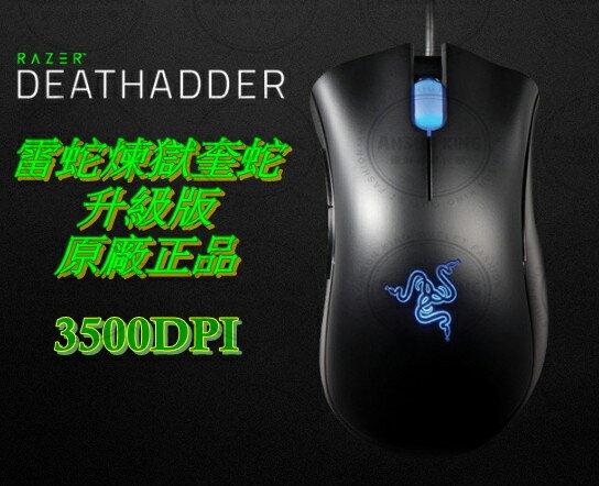 正品  Razer DeathAdder 雷蛇 煉獄奎蛇 滑鼠 3500DPI升級版 支援官方驅動 送鼠墊  羅技 微軟 0