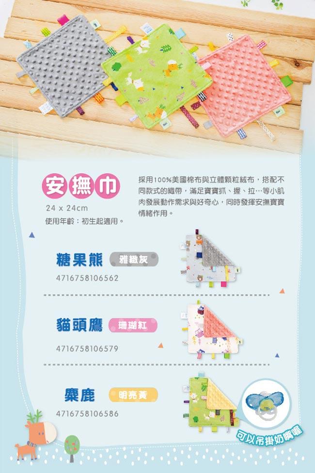 People - 新超級多功能七面遊戲機 + nac nac - 魔豆安撫巾 超值組 8
