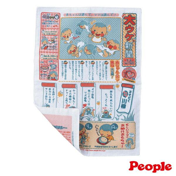 People - 大新聞報紙玩具 0