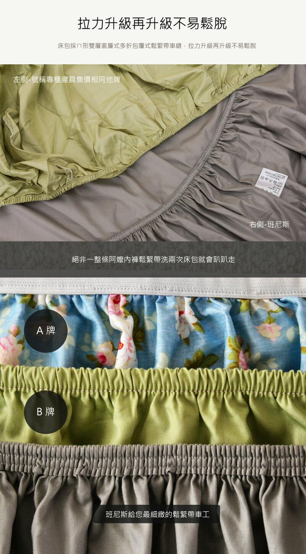 MIT100%精梳純棉【多˙簡單-素色雙拼系列】灰色米情/寢具/床單/床包/枕套/被套 ★班尼斯國際家具名床 7