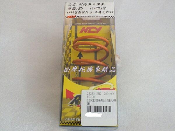 NCY 後離合器大彈簧 1000 1200 1500 1800 2000