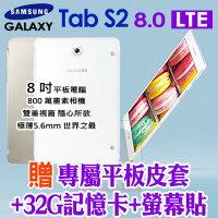 Samsung 三星到Samsung Galaxy Tab S2 8.0 4G LTE T719C 贈平板皮套+32G記憶卡+螢幕貼 平板電腦 0利率 免運費
