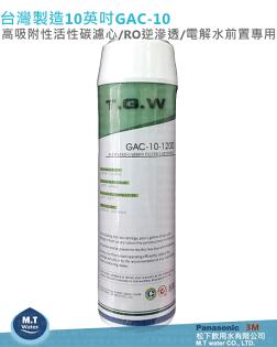 10英吋公規 GAC-10-碘值達1200高吸附性活性碳濾芯(原料通過NSF認證))RO逆滲透濾心/電解水前置濾心專用