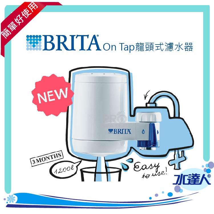 【可直接安裝於水龍頭上】德國BRITA On Tap龍頭式濾水器【內含一入濾芯】 0