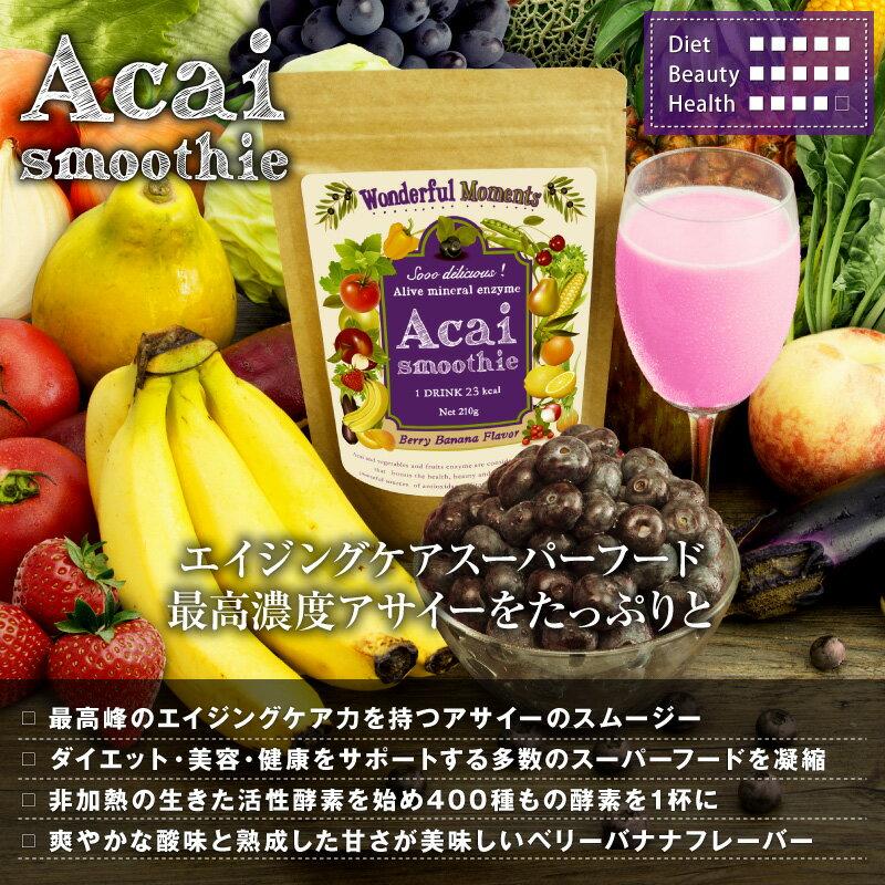 【海洋傳奇】【部分現貨4包免運送搖搖杯】日本 Wonderful smoothie 蔬果酵素 膠原蛋白粉 福袋4包組合 墨西哥莓/火龍果/酵素純粉/青汁/可可/草莓/牛奶咖啡/ 2