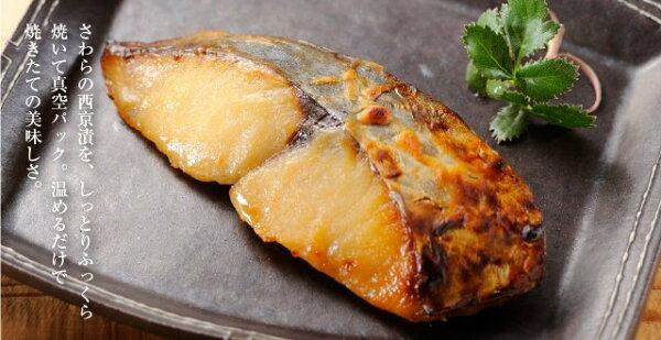 【大和水產】日本產地直送 圓鱈西京漬 頂級圓鱈搭配頂級味增 250g (包) 五包1750
