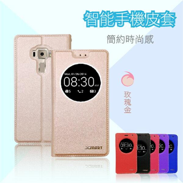 ASUS 華碩 ZenFone 3 ZE520KL 5.2吋 智能視窗皮套 側掀 休眠 軟殼 保護套 磁吸式 立架