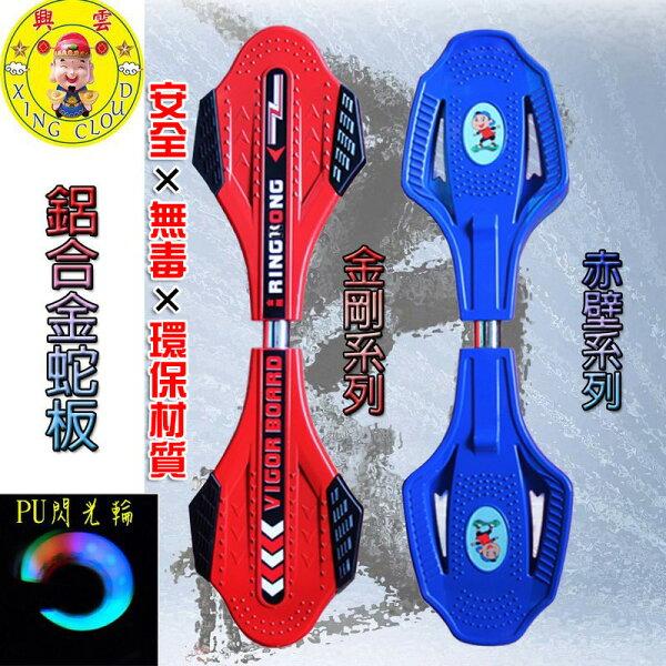興雲網購【03047】全新 鋁合金 金剛赤壁蛇板 遊龍板 漂移板 活力板 滑板車