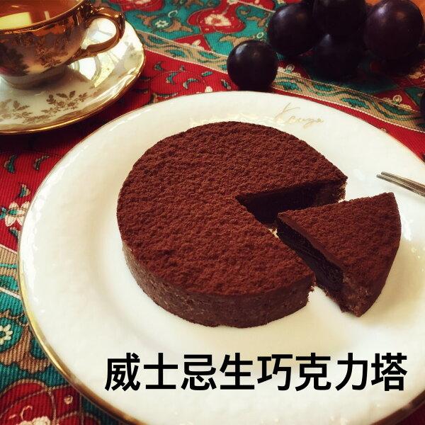 【Le Joyau 樂珈歐】威士忌生巧克力塔 (直徑8cm)