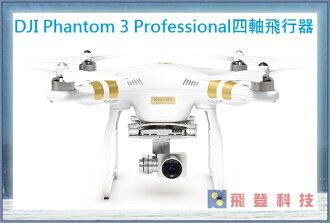 【空拍機】DJI Phantom 3 Professional 雙電組 四軸飛行器 搭載4K相機 空拍機 含稅開發票公司貨