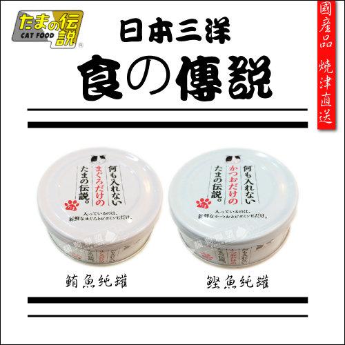 +貓狗樂園+ 日本三洋【食的傳說。純罐。兩種口味。80g】1240元*一箱24罐賣場 - 限時優惠好康折扣