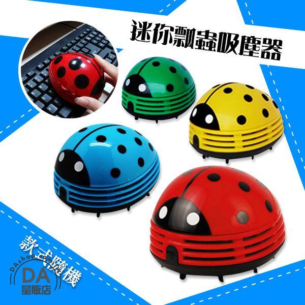 《DA量販店》 無線 超小 迷你 掌上 滑鼠型 桌上 吸塵器 可愛造型 易攜帶 款式隨機(22-324)