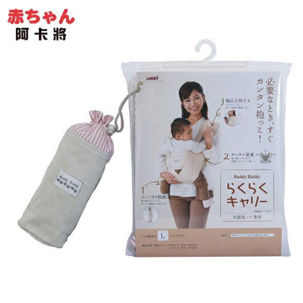 LUCKY 袋鼠前抱揹巾~粉條紋 ~  好康折扣
