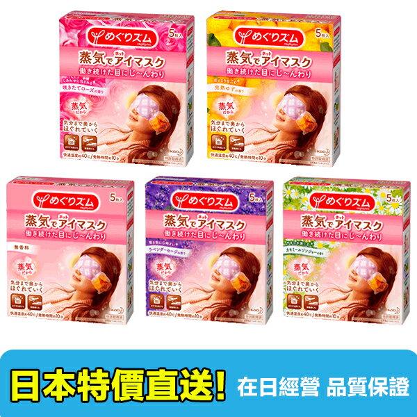 【海洋傳奇】日本花王 SPA 蒸氣浴舒緩眼罩 蒸氣溫感 溫熱眼膜 肩頸貼 5款供選 - 限時優惠好康折扣