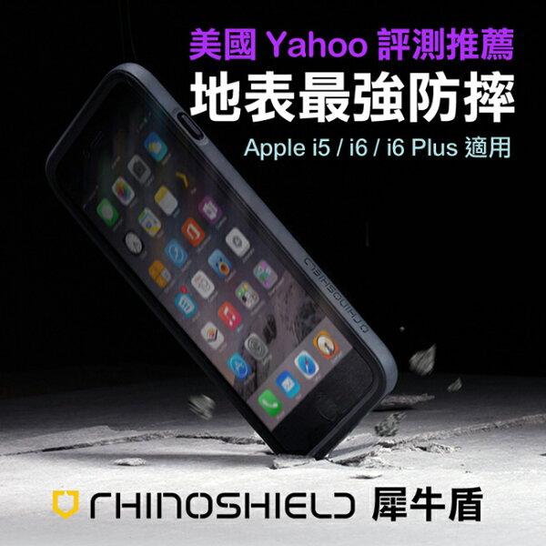 RHINOSHIELD犀牛盾 iPhone 6 4.7吋 保護邊框