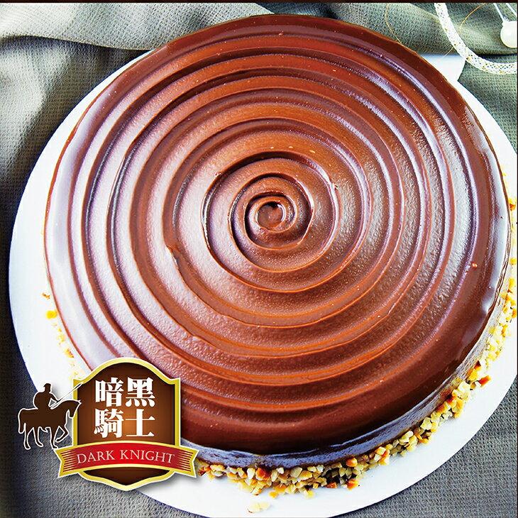 8吋暗黑騎士❤頂級巧克力+白蘭地