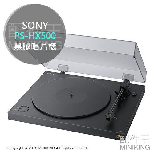【配件王】日本代購 SONY PS-HX500 黑膠唱片機 錄音功能 唱片 黑膠播放機 另 DP-500M