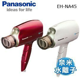 【限時優惠】Panasonic 國際牌 EH-NA45 奈米水離子 吹風機 ★送原廠烘罩 公司貨