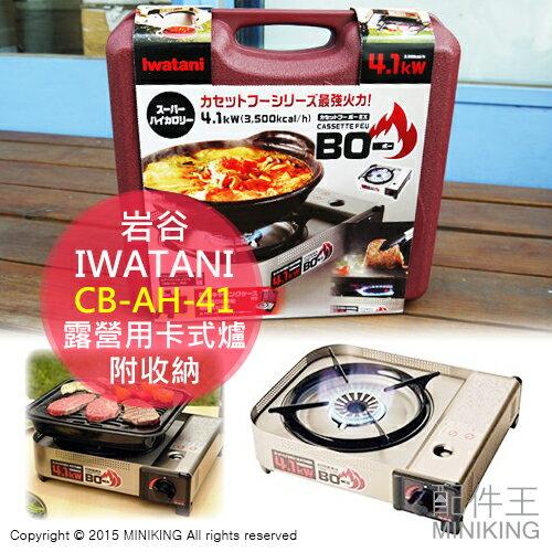 【配件王】現貨 公司貨 檢驗通過 Iwatani CB-AH-41 4.1W 岩谷瓦斯爐 中秋節 卡式爐 單口爐 收納盒