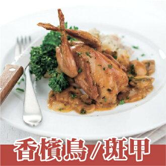 【食上天】香檳鳥/斑甲(250g±10%/隻)