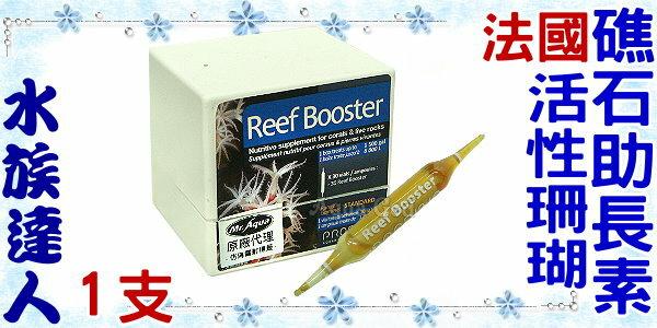 【水族達人】法國《活性珊瑚/礁石助長素(Reef Booster).1支》補充所需營養!