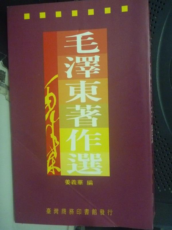 ~書寶 書T5/政治_ILE~毛澤東著作選_姜義華 ~  好康折扣