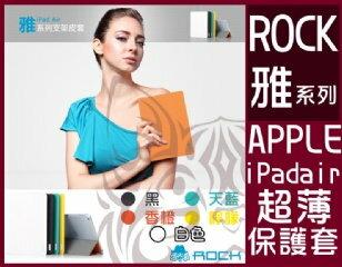 ROCK iPad Air 雅系列 保護套 【C-APL-P54】iPad5 超薄側翻皮套 防滑耐磨平板立架 Alice3C