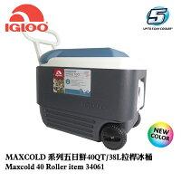 新手露營用品推薦到【新色上市】美國IGLOO MAXCOLD系列五日鮮40QT拉桿冰桶34061 / 城市綠洲(美國製造,保冷,保鮮,五天)
