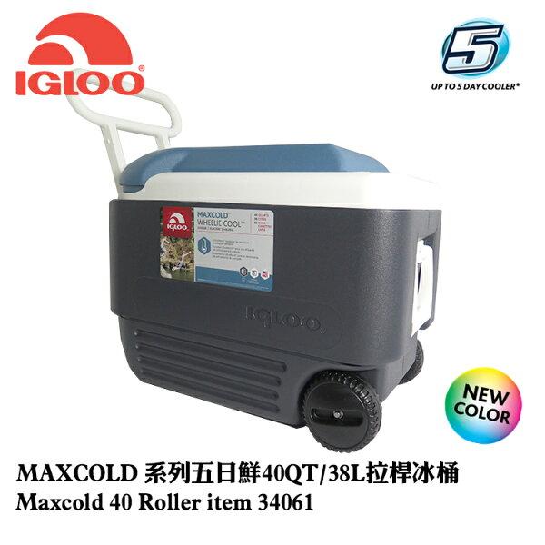 【新色上市】美國IGLOO MAXCOLD系列五日鮮40QT拉桿冰桶34061 / 城市綠洲(美國製造,保冷,保鮮,五天)