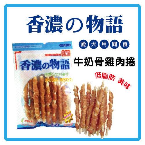 【力奇】香濃物語 軟骨素雞肉切條 (DS-CW-57) 150g-150元 可超取(D091F09 )