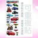 超大靜電貼紙-汽車總動員004(1入)