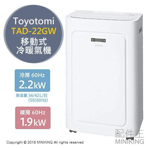【配件王】現貨 Toyotomi TAD-22GW 移動式冷暖氣機 空調 除濕 抗菌濾網 勝 TAD-22FW