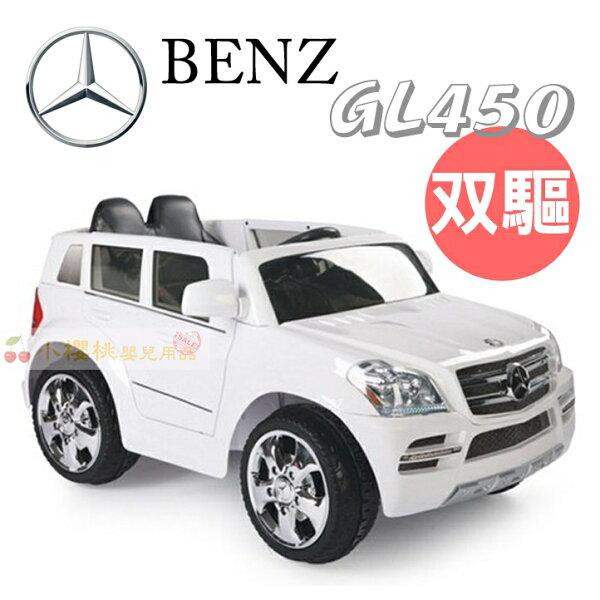 賓士BENZ GL-CLASS SUV 原廠授權 雙驅兒童電動車 遙控電動車【白色】