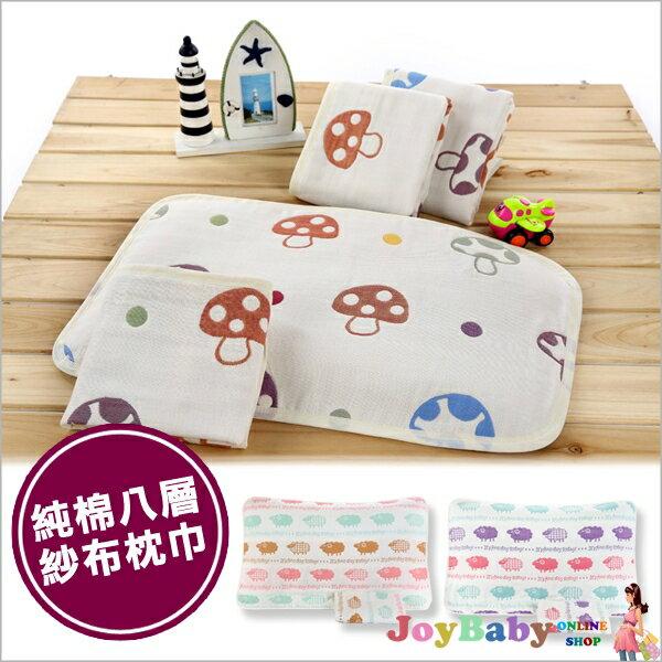嬰兒枕套 寶寶枕巾八層紗布蘑菇兒童枕巾日本品質高密度純棉35*55【JoyBaby】