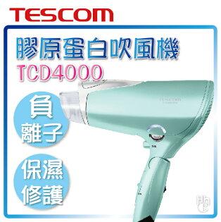 ➤熱銷旗艦【和信嘉】TESCOM TCD4000TW 膠原蛋白吹風機(清新綠) 負離子吹風機 保濕修護 頭皮護理 公司貨 原廠保固一年 NA97