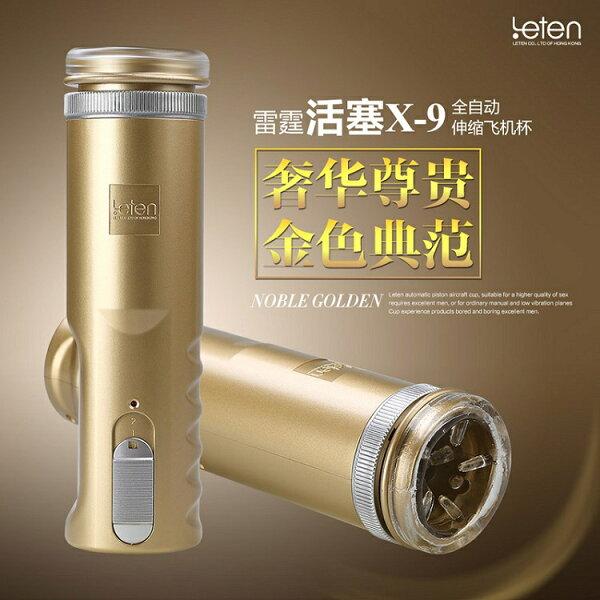 【飛機杯】香港雷霆leten電動活塞自慰杯